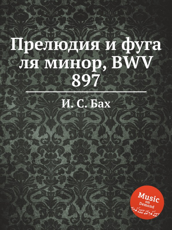 И. С. Бах Прелюдия и фуга ля минор, BWV 897 и с бах прелюдия и фуга ми минор bwv 548