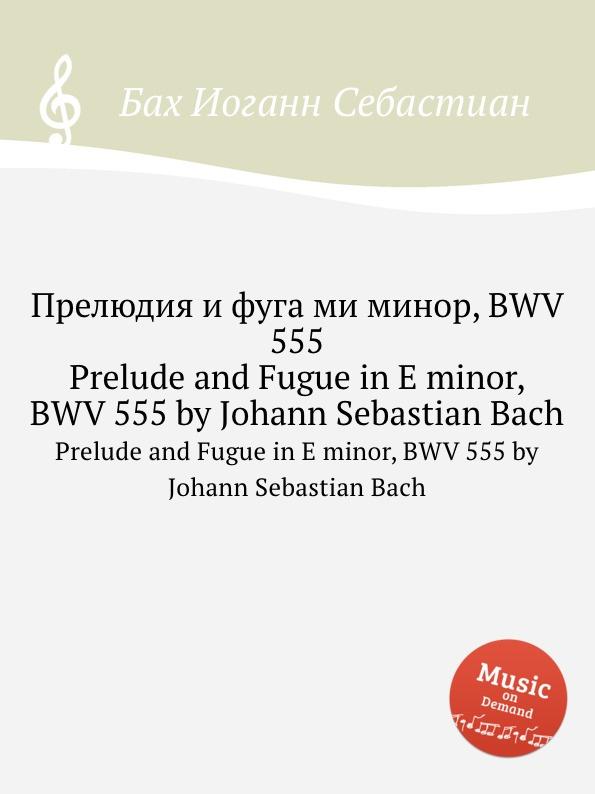 И. С. Бах Прелюдия и фуга ми минор, BWV 555 и с бах прелюдия и фуга ми минор bwv 548