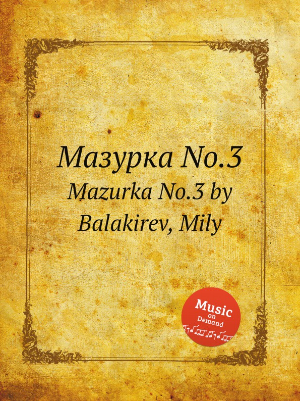 М. Балакирев Мазурка No.3. Mazurka No.3 by Balakirev, Mily м балакирев мазурка no 1 mazurka no 1 by balakirev mily