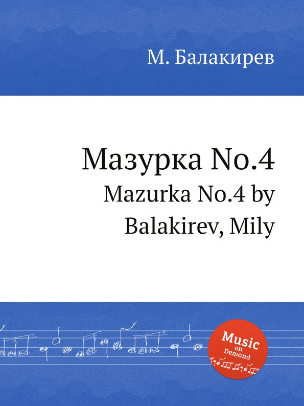 М. Балакирев Мазурка No.4. Mazurka No.4 by Balakirev, Mily м балакирев мазурка no 1 mazurka no 1 by balakirev mily