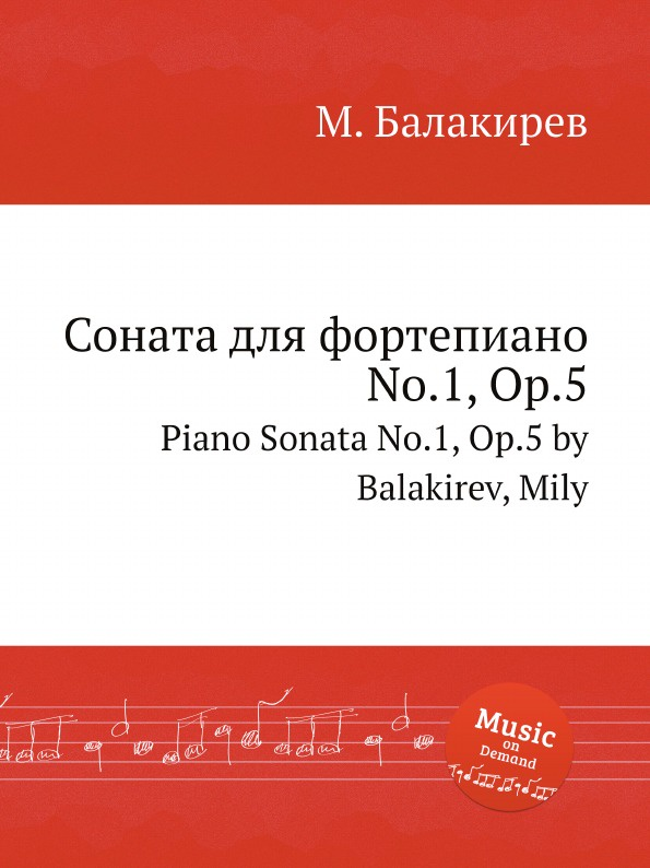 М. Балакирев Соната для фортепиано No.1, Op.5. Piano Sonata No.1, Op.5 by Balakirev, Mily м балакирев мазурка no 1 mazurka no 1 by balakirev mily