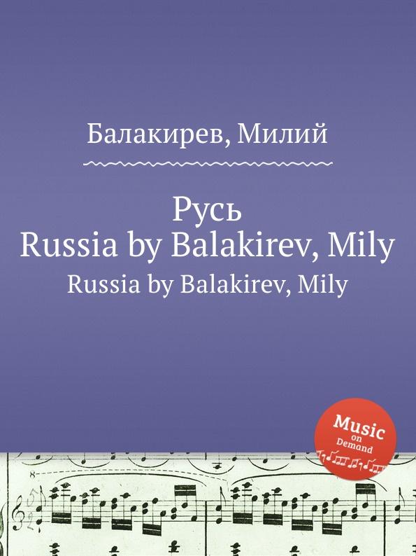 М. Балакирев Русь. Russia by Balakirev, Mily