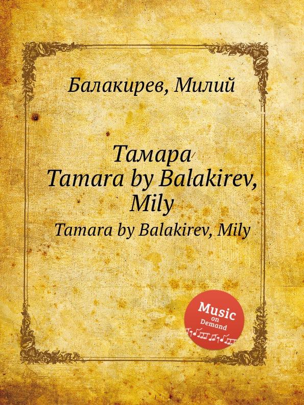 М. Балакирев Тамара. Tamara by Balakirev, Mily