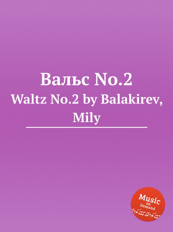 М. Балакирев Вальс No.2. Waltz No.2 by Balakirev, Mily м балакирев мазурка no 1 mazurka no 1 by balakirev mily