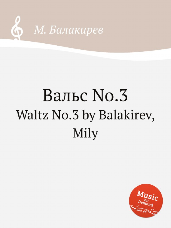 М. Балакирев Вальс No.3. Waltz No.3 by Balakirev, Mily м балакирев мазурка no 1 mazurka no 1 by balakirev mily