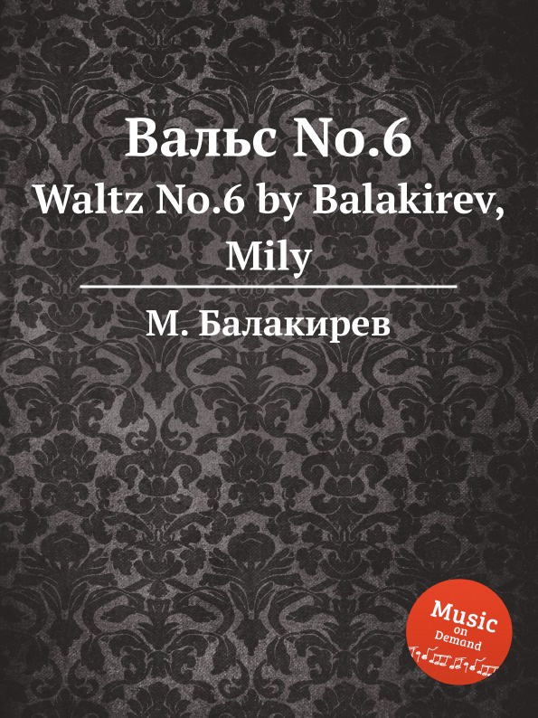 М. Балакирев Вальс No.6. Waltz No.6 by Balakirev, Mily м балакирев мазурка no 1 mazurka no 1 by balakirev mily