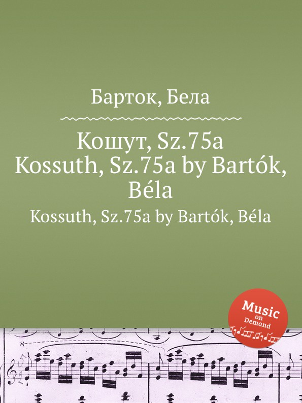 цена Б. Барток Кошут, Sz.75a. Kossuth, Sz.75a by Bartok, Bela онлайн в 2017 году