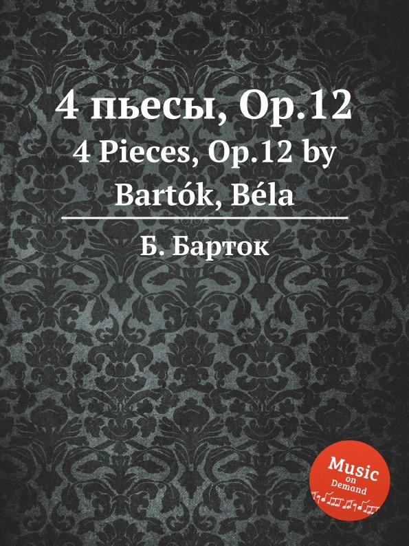 Б. Барток 4 пьесы, Op.12. 4 Pieces, Op.12 by Bartok, Bela