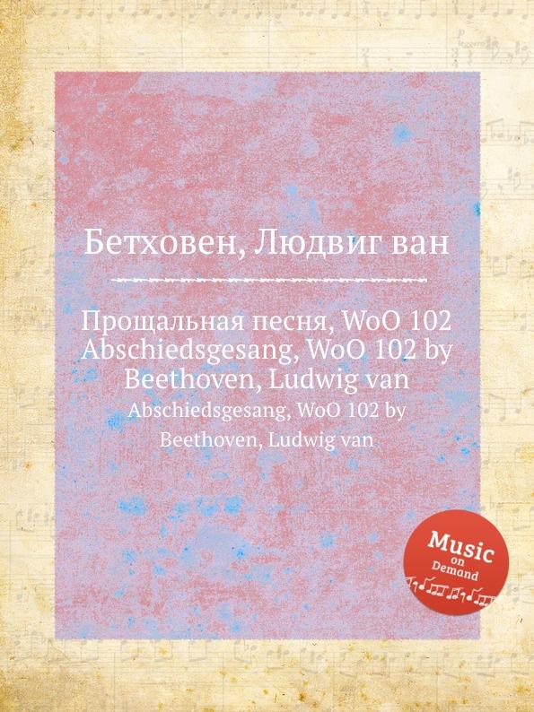 Л. В. Бетховен Прощальная песня, WoO 102 л в бетховен рондо woo 49