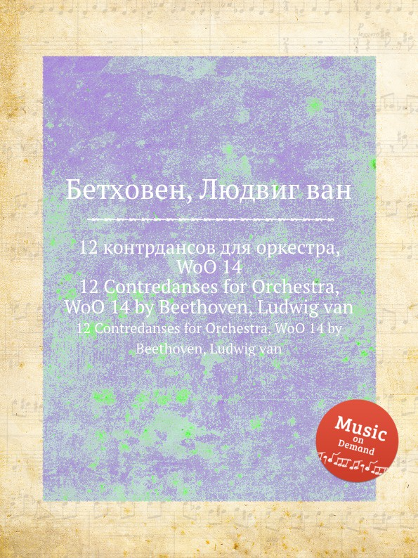Л. В. Бетховен 12 контрдансов для оркестра, WoO 14 л в бетховен плач лютни woo 135