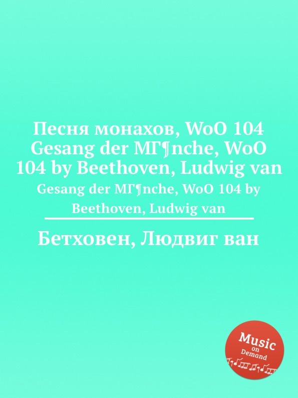Л. В. Бетховен Песня монахов, WoO 104