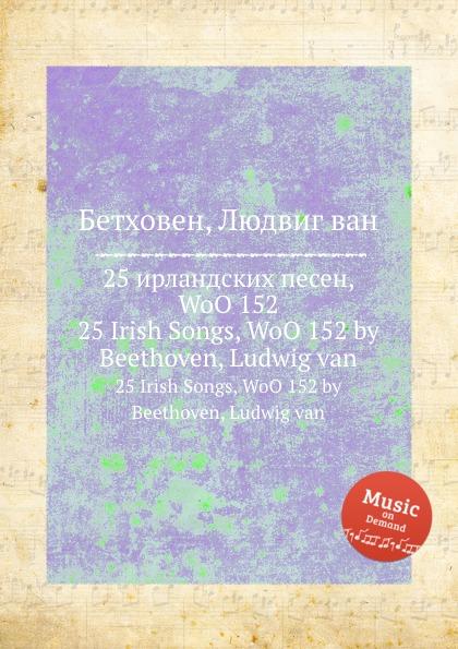 Л. В. Бетховен 25 ирландских песен, WoO 152