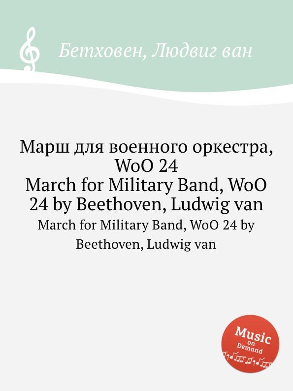 Л. В. Бетховен Марш для военного оркестра, WoO 24 л в бетховен плач лютни woo 135