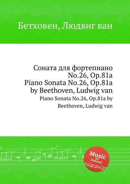 Л. В. Бетховен Соната для фортепиано No.26, ор.81a женское платье brand new 81a bodycon 16730 16730 81a