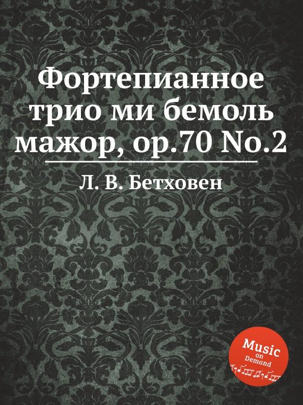 Л. В. Бетховен Фортепианное трио ми бемоль мажор, ор.70 No.2