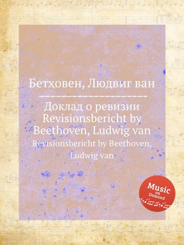 Л. В. Бетховен Доклад о ревизии отсутствует инструкция посланным для учинения вновь ревизии