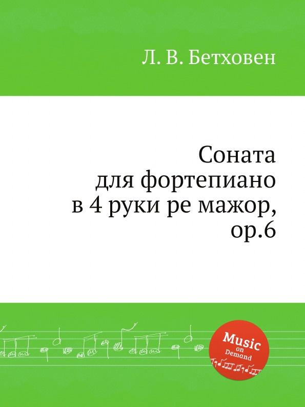 Л. В. Бетховен Соната для фортепиано в 4 руки ре мажор, ор.6 голышева ю играем в 4 руки на фортепиано выпуск 3