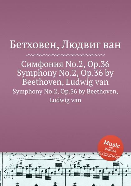 Л. В. Бетховен Симфония No.2, ор.36 бетховен симфония 6