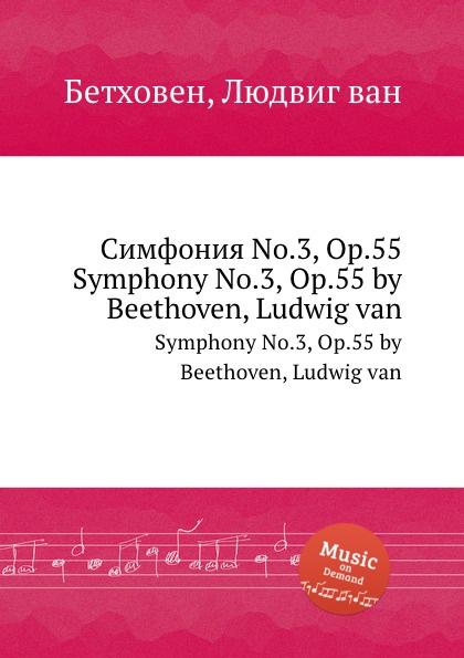 Л. В. Бетховен Симфония No.3, ор.55 бетховен симфония 6