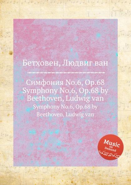 Л. В. Бетховен Симфония No.6, ор.68 бетховен симфония 6
