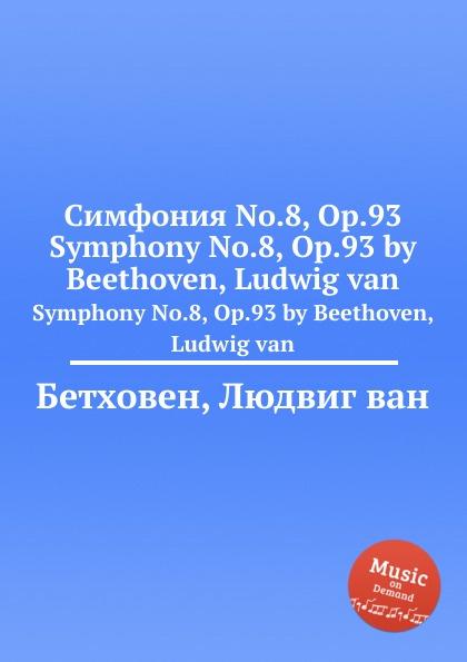 Л. В. Бетховен Симфония No.8, ор.93 бетховен симфония 6
