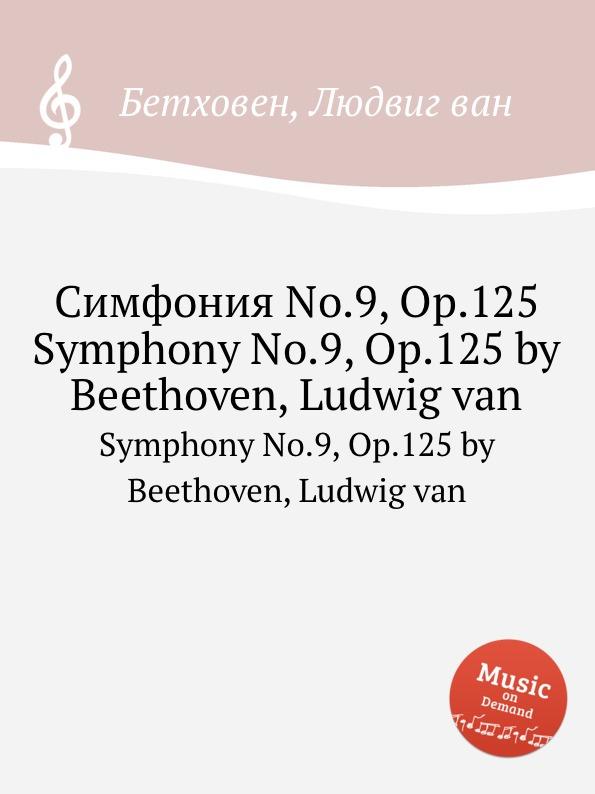 Л. В. Бетховен Симфония No.9, ор.125 бетховен симфония 6