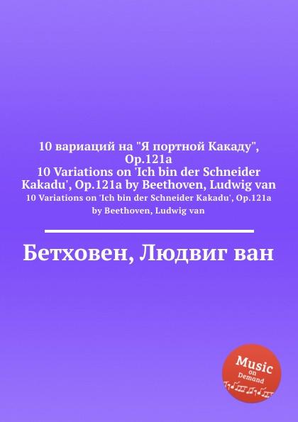 все цены на Л. В. Бетховен 10 вариаций на