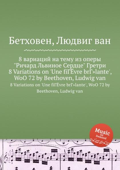 """Л. В. Бетховен 8 вариаций на тему из оперы """"Ричард Львиное Сердце"""" Гретри"""