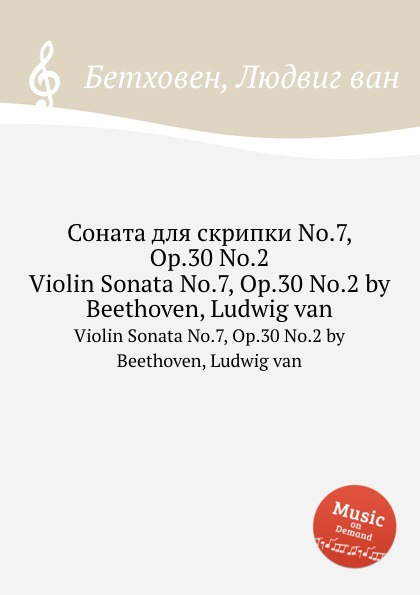 Л. В. Бетховен Соната для скрипки No.7, ор.30 No.2