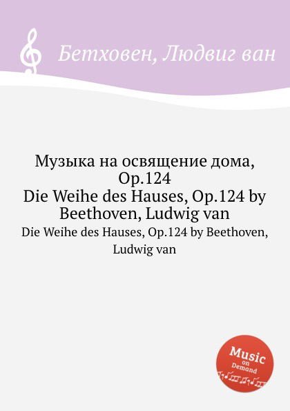 Л. В. Бетховен Музыка на освящение дома, ор.124
