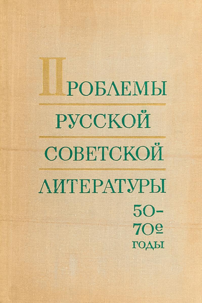 Проблемы русской советской литературы (50-70-е годы)
