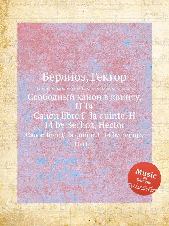 Г. Берлиоз Свободный канон в квинту, H 14. Canon libre Г. la quinte, H 14 by Berlioz, Hector