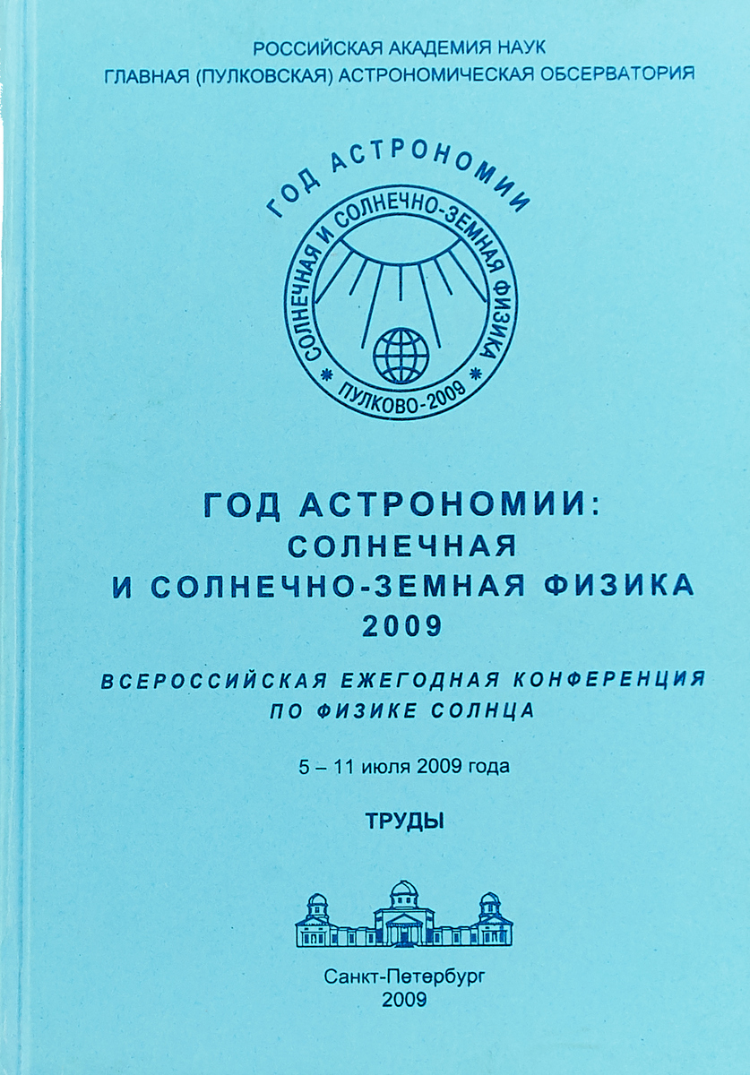 Год астрономии: солнечная и солнечно-земная физика - 2009