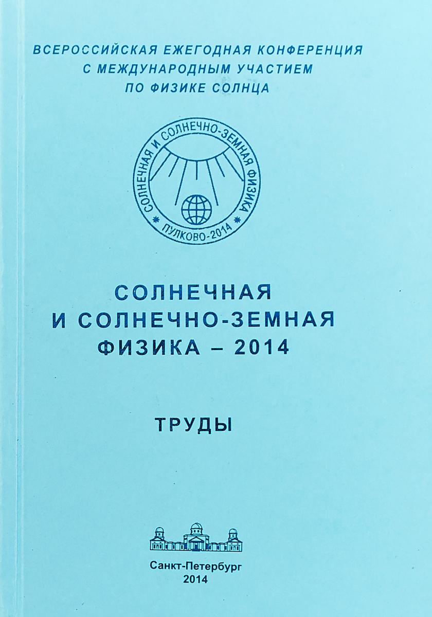 Солнечная и солнечно-земная физика - 2014 авиабилеты земная