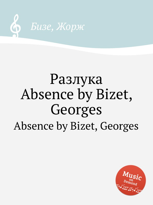 цена Ж. Бизе Разлука. Absence by Bizet, Georges онлайн в 2017 году