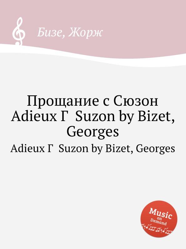 цена Ж. Бизе Прощание с Сюзон. Adieux a Suzon by Bizet, Georges онлайн в 2017 году