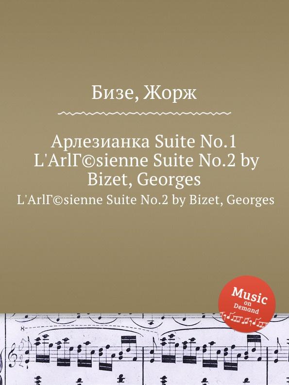 цена Ж. Бизе Арлезианка Suite No.1. L.Arlesienne Suite No.2 by Bizet, Georges онлайн в 2017 году