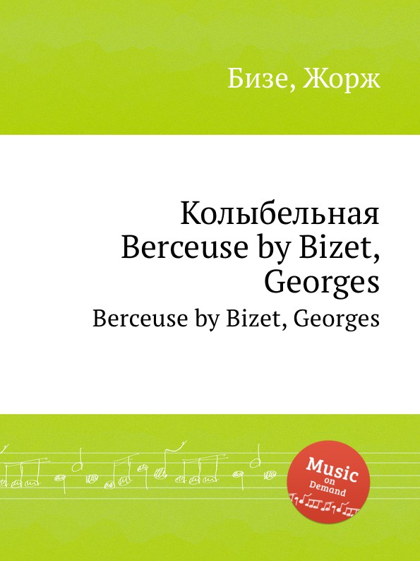 Ж. Бизе Колыбельная. Berceuse by Bizet, Georges l wallner berceuse
