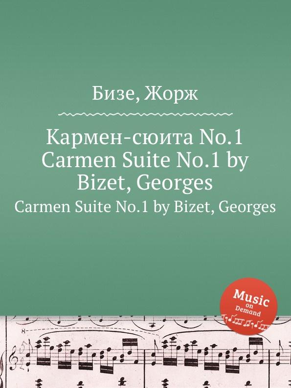 Ж. Бизе Кармен-сюита No.1. Carmen Suite No.1 by Bizet, Georges цены