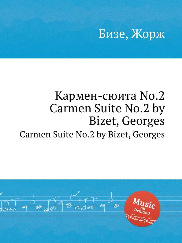 Ж. Бизе Кармен-сюита No.2. Carmen Suite No.2 by Bizet, Georges цены