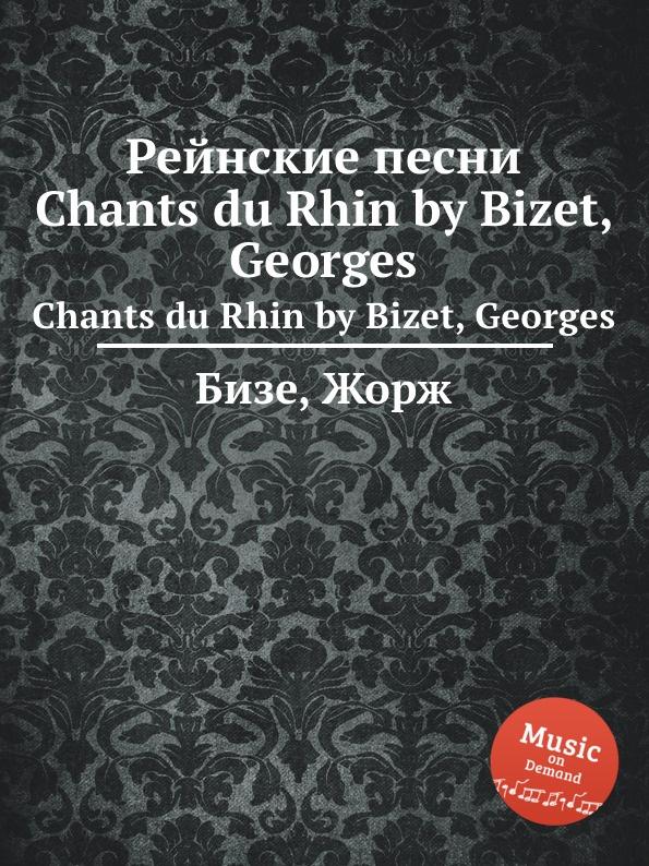 цена Ж. Бизе Рейнские песни. Chants du Rhin by Bizet, Georges онлайн в 2017 году
