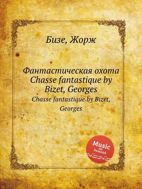 цена Ж. Бизе Фантастическая охота. Chasse fantastique by Bizet, Georges онлайн в 2017 году
