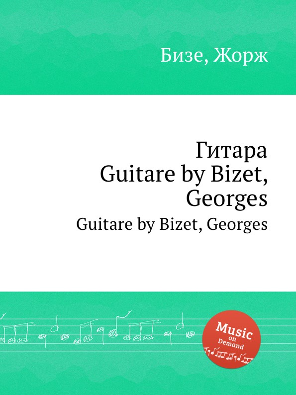 Ж. Бизе Гитара. Guitare by Bizet, Georges ж бизе арлезианка l arlesienne by bizet georges