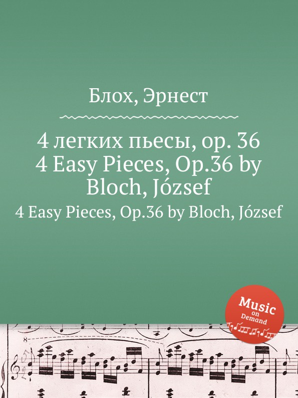 Д. Блох 4 легких пьесы, op. 36. 4 Easy Pieces, Op.36 by Bloch, Jozsef m carcassi 22 easy and carefully fingered pieces op 14
