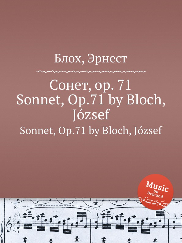 Д. Блох Сонет, op. 71. Sonnet, Op.71 by Bloch, Jozsef д блох сюита для струнного оркестра op 6 suite for string orchestra op 6 by bloch jozsef