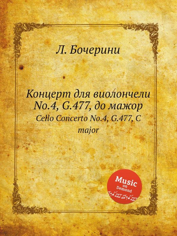 Л. Бочерини Концерт для виолончели No.4, G.477, до мажор. Cello Concerto No.4, G.477, C major