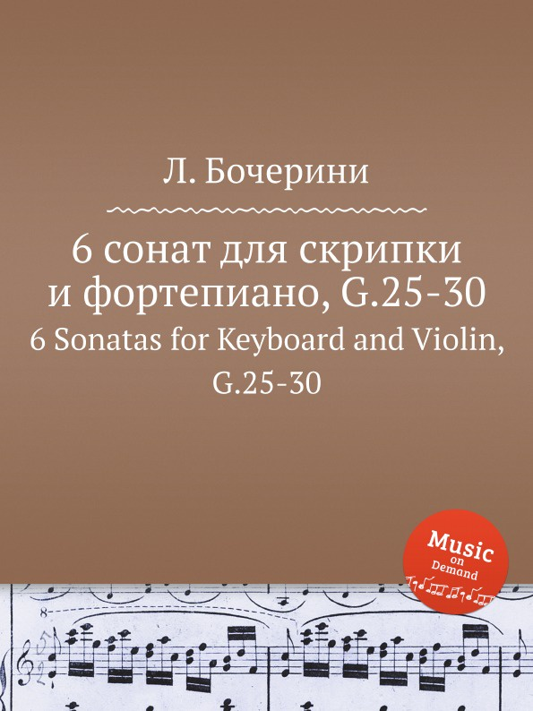 Л. Бочерини 6 сонат для скрипки и фортепиано, G.25-30. 6 Sonatas for Keyboard and Violin, G.25-30