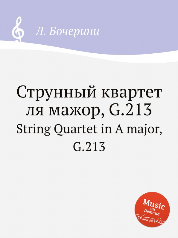 Л. Бочерини Струнный квартет ля мажор, G.213. String Quartet in A major, G.213 л бочерини струнный квартет ля мажор g 213 string quartet in a major g 213