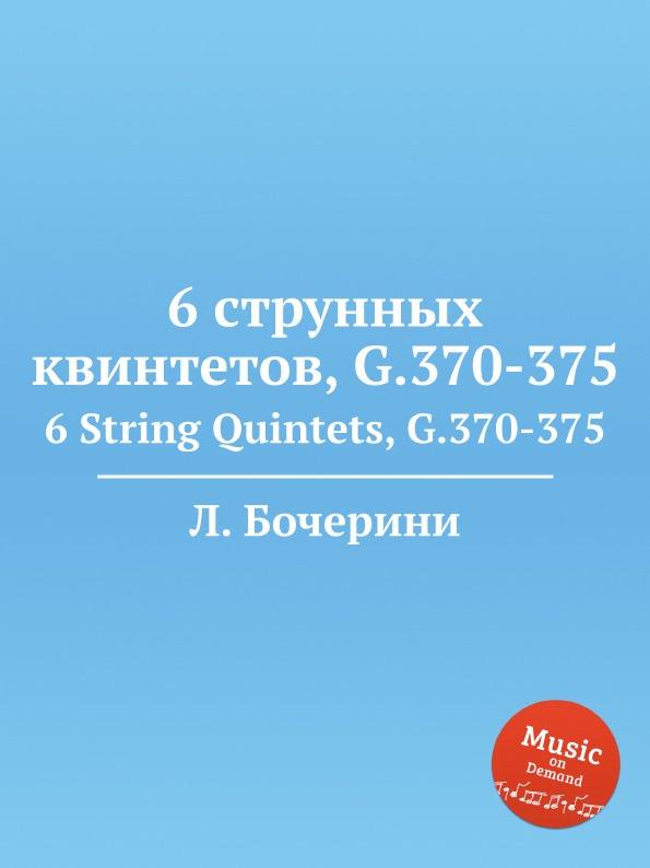 Л. Бочерини 6 струнных квинтетов, G.370-375. 6 String Quintets, G.370-375 л бочерини 6 струнных квартетов g 159 164 6 string quartets g 159 164