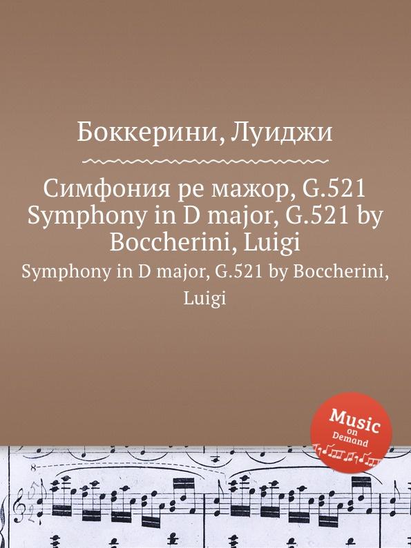 Л. Бочерини Симфония ре мажор, G.521. Symphony in D major, G.521 л бочерини струнный квартет ля мажор g 213 string quartet in a major g 213